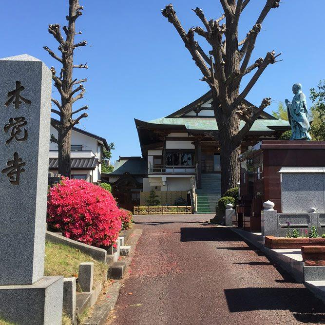 千葉県松戸市本覚寺