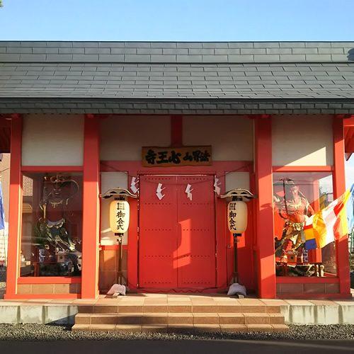北海道江別市心王会