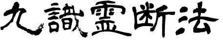 九識霊断法