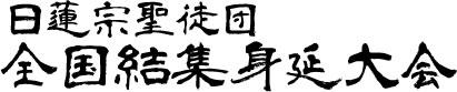 日蓮宗聖徒団全国結集身延大会